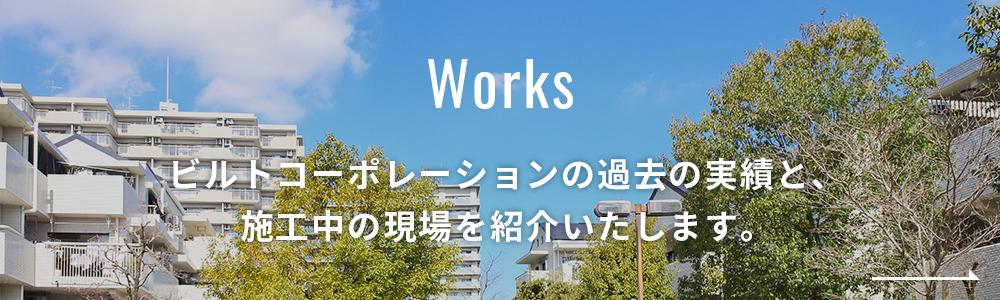 Works ビルトコーポレーションの過去の実績と、施工中の現場を紹介いたします。